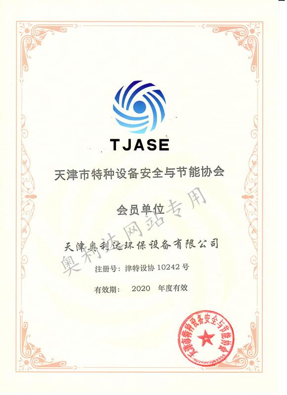 天津市特种设备安全与节能协会会员单位